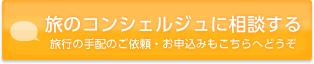 btn_tocon